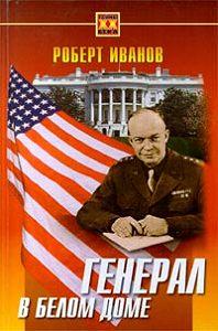 Роберт Иванов -Генерал в Белом доме