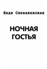 Надя Спеваковская - Ночная гостья (сборник)