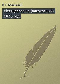В. Г. Белинский -Месяцеслов на (високосный) 1836 год