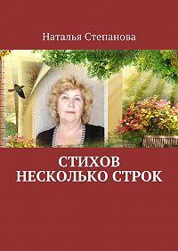 Наталья Степанова -Стихов несколько строк