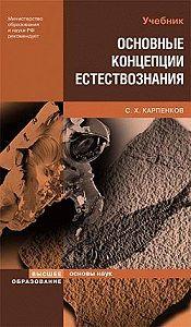 Степан Карпенков -Основные концепции естествознания