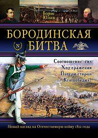 Борис Юлин -Бородинская битва