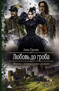 Анна Орлова -Любовь до гроба