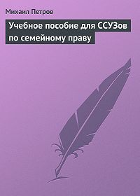 Михаил Петров -Учебное пособие для ССУЗов по семейному праву