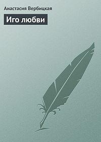 Анастасия Вербицкая -Иго любви