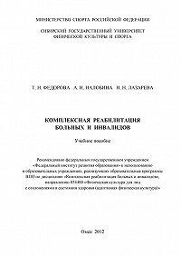 Татьяна Федорова -Комплексная реабилитация больных и инвалидов