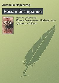Анатолий Мариенгоф -Роман без вранья