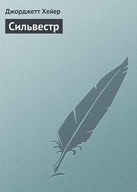 Джорджетт Хейер -Сильвестр