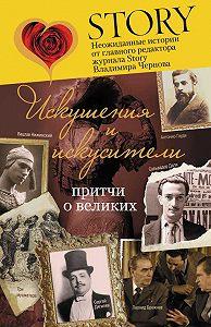 Владимир Чернов - Искушения и искусители. Притчи о великих