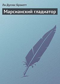Ли Дуглас Брэкетт -Марсианский гладиатор