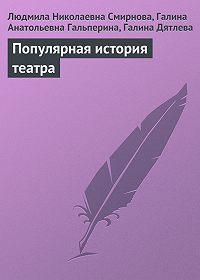 Галина Дятлева -Популярная история театра