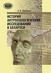 Ольга Марфина -История антропологических исследований в Беларуси