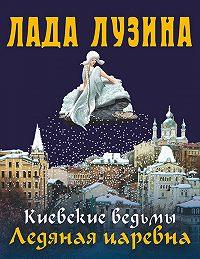 Лада Лузина -Ледяная царевна