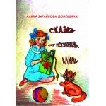 Алина Загайнова – Волошина -Сказки от Тётушки Алины