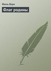 Жюль Верн -Флаг родины