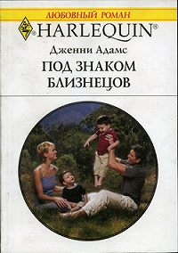 Дженни Адамс -Под знаком Близнецов