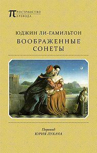 Юджин Ли-Гамильтон -Воображенные сонеты (сборник)