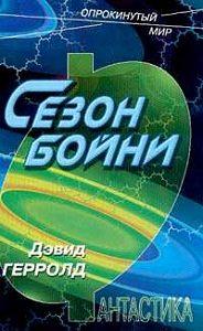 Дэвид Герролд -Сезон бойни