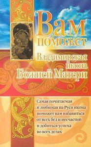 Анна Чуднова -Вам поможет Владимирская икона Божией Матери