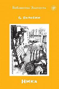 Виктор Пелевин, Галина Юдина, С. Кириченко - Ника