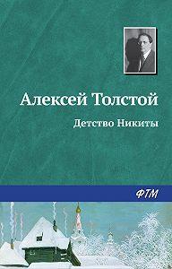 Алексей Толстой -Детство Никиты