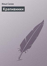 Илья Салов - Крапивники