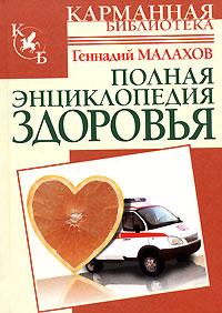 Геннадий Малахов -Полная энциклопедия здоровья