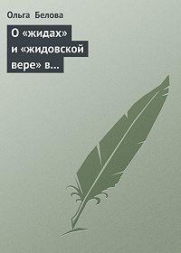 Ольга Белова -О «жидах» и «жидовской вере» в народных представлениях восточных славян
