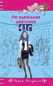 Мария Юрьевна Чепурина -Не идеальная девчонка