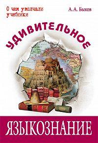 Алексей Быков -Удивительное языкознание