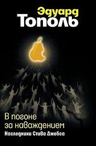 Эдуард Тополь -В погоне за наваждением. Наследники Стива Джобса