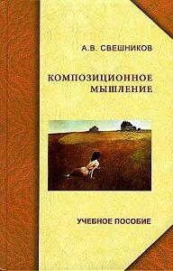 Александр Вячеславович Свешников -Композиционное мышление