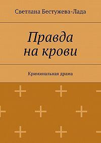 Светлана Бестужева-Лада -Правда накрови