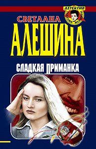 Светлана Алешина -Сладкая приманка (сборник)