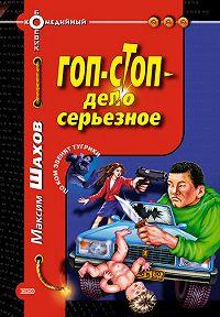 Максим Шахов -Гоп-стоп – дело серьезное