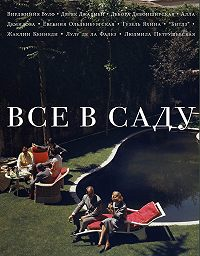 Елена Шубина -Все в саду