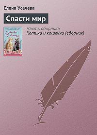 Елена Усачева - Спасти мир