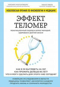 Элизабет Блэкберн -Эффект теломер: революционный подход к более молодой, здоровой и долгой жизни