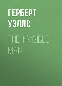 Герберт Уэллс -The Invisible Man