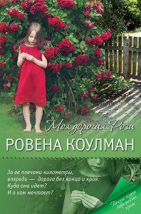 Ровена Коулман -Моя дорогая Роза