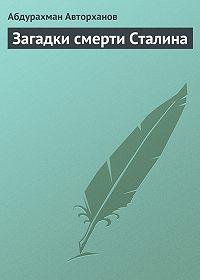 Абдурахман Авторханов -Загадки смерти Сталина
