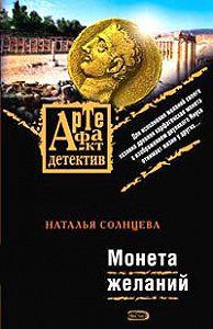 Наталья Солнцева -Монета желаний