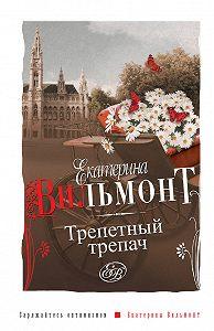 Екатерина Вильмонт -Трепетный трепач