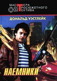 Дональд Уэстлейк -Наемники