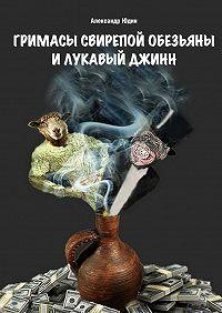 Александр Юдин -Гримасы свирепой обезьяны илукавый джинн