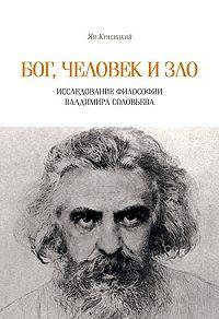 Ян Красицкий - Бог, человек и зло. Исследование философии Владимира Соловьева