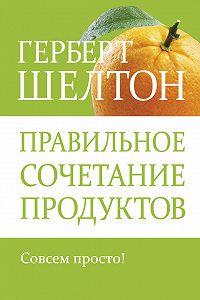 Герберт Шелтон -Правильное сочетание продуктов