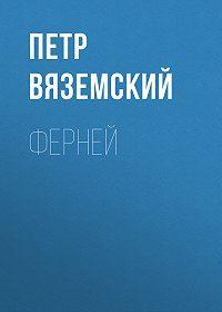 Петр Андреевич Вяземский -Ферней