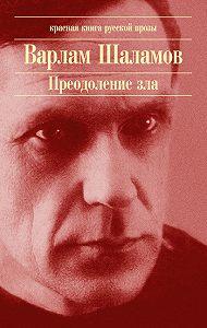 Варлам Шаламов -Почерк