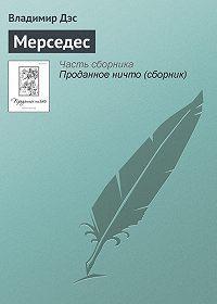 Владимир Дэс - Мерседес
